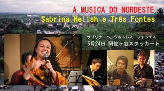 Facebookイベント用サブリナ&トレスフォンティスのコピー.jpg